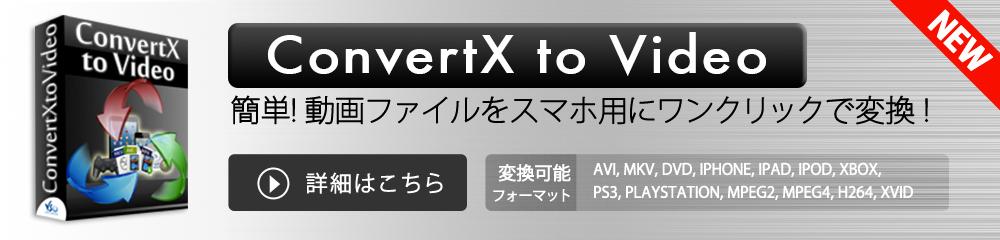 ConvertXtoVideo - 簡単にワンクリックで動画変換お任せ!