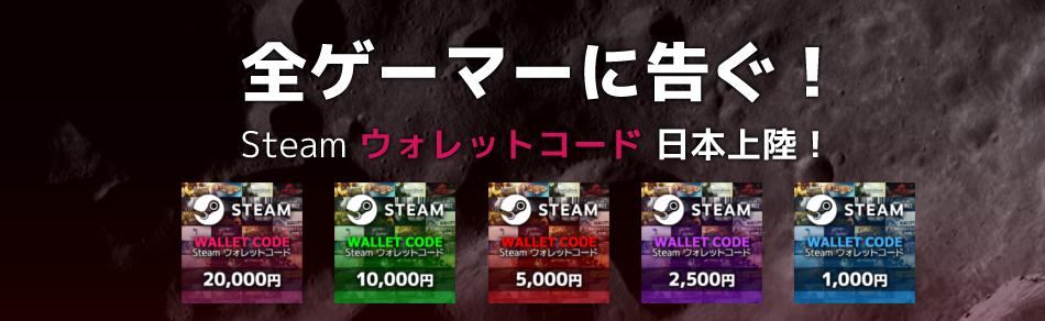 全ゲーマーに告ぐ!Steam ウォレットコード 日本上陸!!