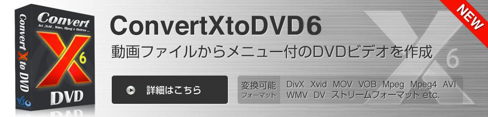 ConvertXtoDVD 6 ですべての動画形式を DVD へ変換 & 書き込み