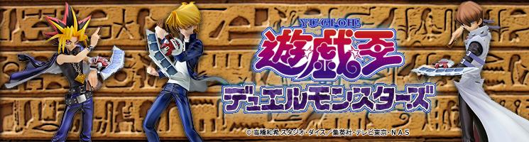 YU-GI-OH! Statues & Figures | Kotobukiya Europe