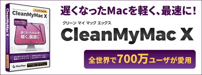 遅くなったMacを軽く、最速に『CleanMyMac X』
